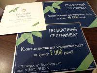 Подробнее: Подарочные сертификаты